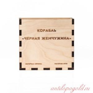 КОРАБЛЬ ЧЕРНАЯ ЖЕМЧУЖИНА 1/350