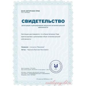 Статуэтка Василиса Прекрасная