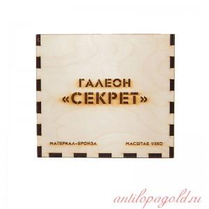Галеон Секрет(1:350)