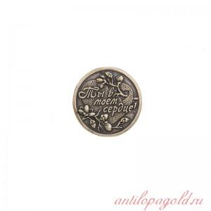 Монета Ты навсегда в моём сердце