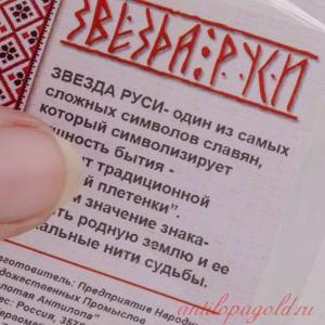 Кольцо с оберегом Звезда Руси