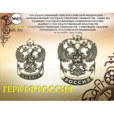 Форма №65 Герб РФ бр.