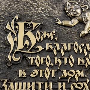 ТАБЛИЧКА БОЖЕ, БЛАГОСЛОВИ (АНГЕЛЫ)
