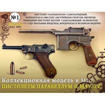 Форма №1 Брелок. Пистолеты Парабеллум и Маузер(1:7)