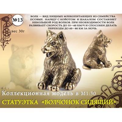 Форма №13 Статуэтка сидящего волчонка(1:30)
