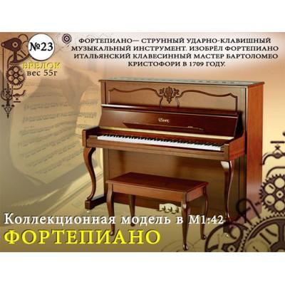 Форма №23 Фортепиано. Брелок(1:42)