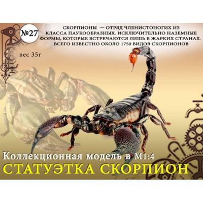 Форма №27 Статуэтка скорпиона (1:4)