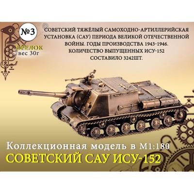"""Форма №3 """"Брелок. САУ ИСУ-152""""(1:180)"""