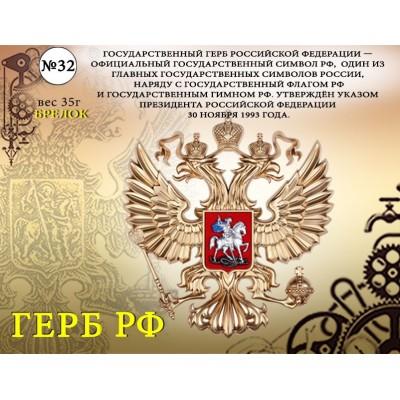 Форма №32 Герб РФ брелок
