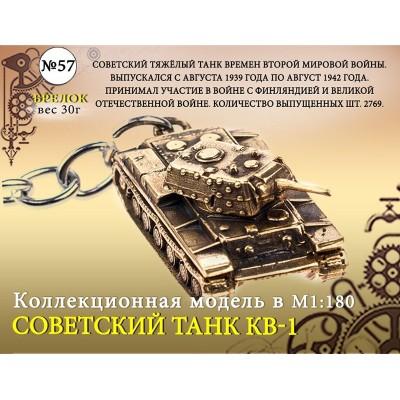 Форма №57 Танк КВ-1. Брелок(1:180)