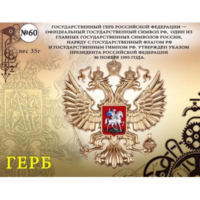 Форма №60 Герб РФ