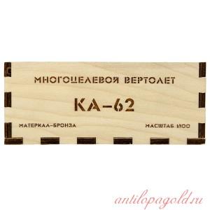 ВЕРТОЛЕТ Ка-62 1:100 на подставке