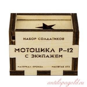 МОТОЦИКЛ Р-12 с экипажем 1:72