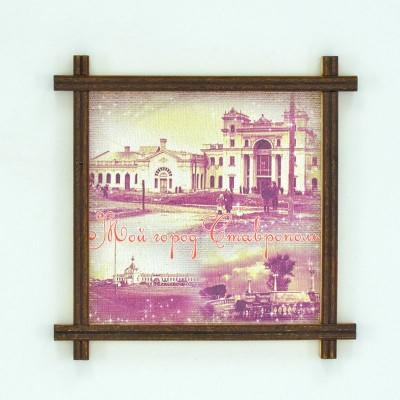 Магнит-рамка большая с холстом Мой город - Ставрополь