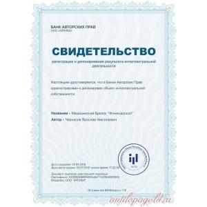Медицинский бр. фонендоскоп