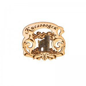 Сувенирный деревянный магнит Кисловодск. Замок коварства