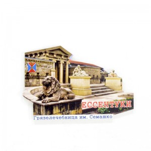 Сувенирный пластиковый магнит Ессентуки. Грязелечебница Семашко со львом