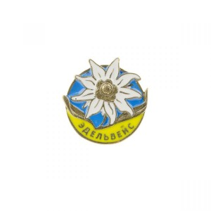 Значок Эдельвейс